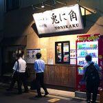 兎に角 - 店舗外観 2018.7.14