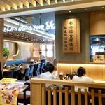 とんかつ 豚肉お料理 純 - きれいな店内(2018.07)