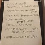 ポニ&ココ - 本日のおすすめ