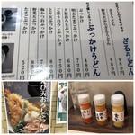 武膳 - *卓上には3種類の辛味調味料が置かれています。 どれも激辛系、少量でも辛いのご注意を。