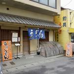 石川うどん - [2018/06]石川うどん