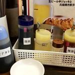 珉珉 - 卓上の調味料