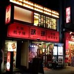 珉珉 - 浜松町駅、金杉橋口