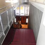 新宿 今井屋本店 - 階段を下りて