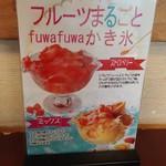 なごみ - フルーツまるごとふわふわかき氷のテーブル上メニュー