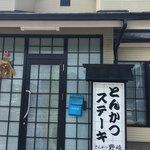 とんかつ野崎 - 店構え