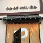鶴べ別館 - お店入口