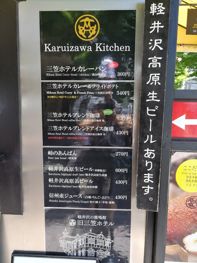 軽井沢キッチン ロータリー店 name=