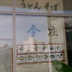 今庄 駅前店 - 店外メニュー掲示
