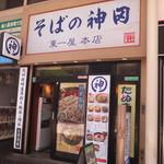 そばの神田東一屋 - (2018年06月)