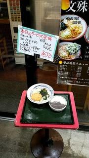 文殊 - 本日のサービス定食