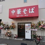 中華そば 麺屋 7.5Hz - 中華そば 麺屋 7.5Hz 堺店