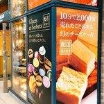 クリオロ - 「10分で2000個売れたことのある幻のチーズケーキ」の看板に誘われ買ってみることに(笑)