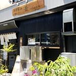 豚骨醤油 蕾 - 大井光学通り商店街