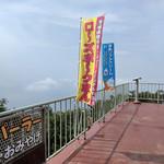 女体山展望パーラー - 幟~☆