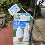 女体山展望パーラー - 看板~☆