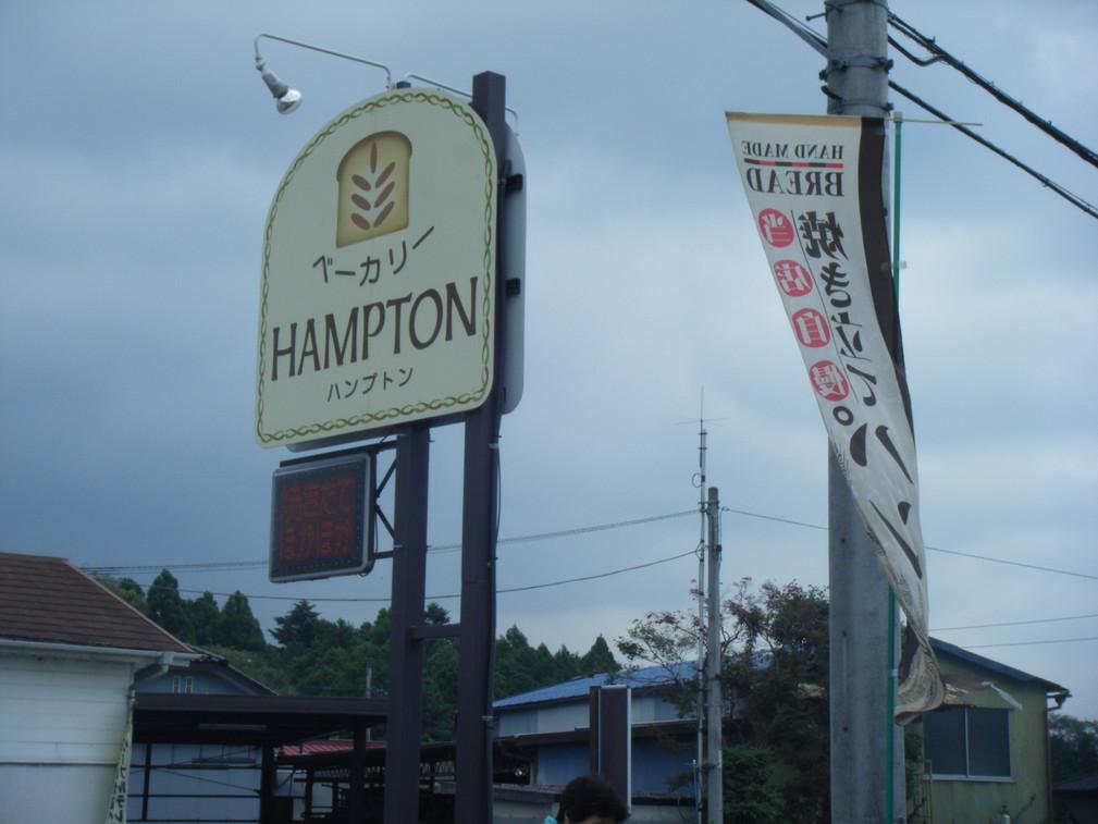 ハンプトン name=