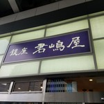 銀座 君嶋屋 - 葡萄色のサイン