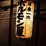 煮こみ - 日本一のホルモン屋
