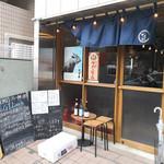 恵比寿橋酒場TUGI -
