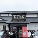 喜久水庵 - 多賀城本店外観