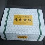 Hourakumanjuu - 本社の自宅に6個入り社員に12個入りの蜂楽饅頭を購入して帰りました