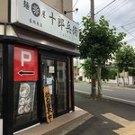 麺屋十郎兵衛 盛岡南店 - 入口
