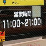 ラーメン 末廣家 - 営業時間