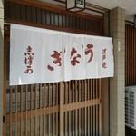 志津可 - 入口