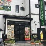 寿司食事処牧場 - 外観写真: