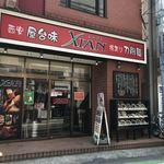 XI'AN刀削麺 -