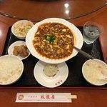 中国食府 双龍居 - 麻婆豆腐ランチ