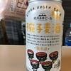 大地館 - ドリンク写真:銀河高原ビール 椀子麦種288円