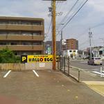 ハローエッグ - 駐車場