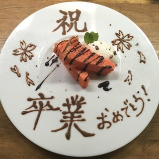 【記念日・誕生日のサプライズに♪】特製メッセージプレート!