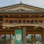 道の駅花の駅千曲川 -
