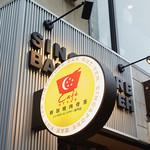 新加坡肉骨茶 - 黄色い看板が目印。麻布十番商店街なかほど。
