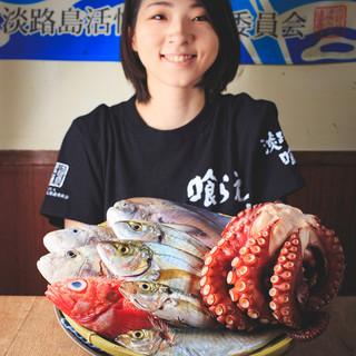 喰らえ名物!淡路島産鮮魚の『ざる見せ』からお好きな一本魚を!
