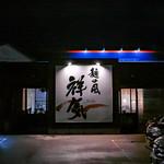 麺の風 祥気 - 店舗外観(2018.07)