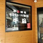 姫路炭火焼き肉 牛凪 - HotPepperクーポン使えます