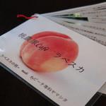 桃の農家カフェ ラペスカ - メニュー
