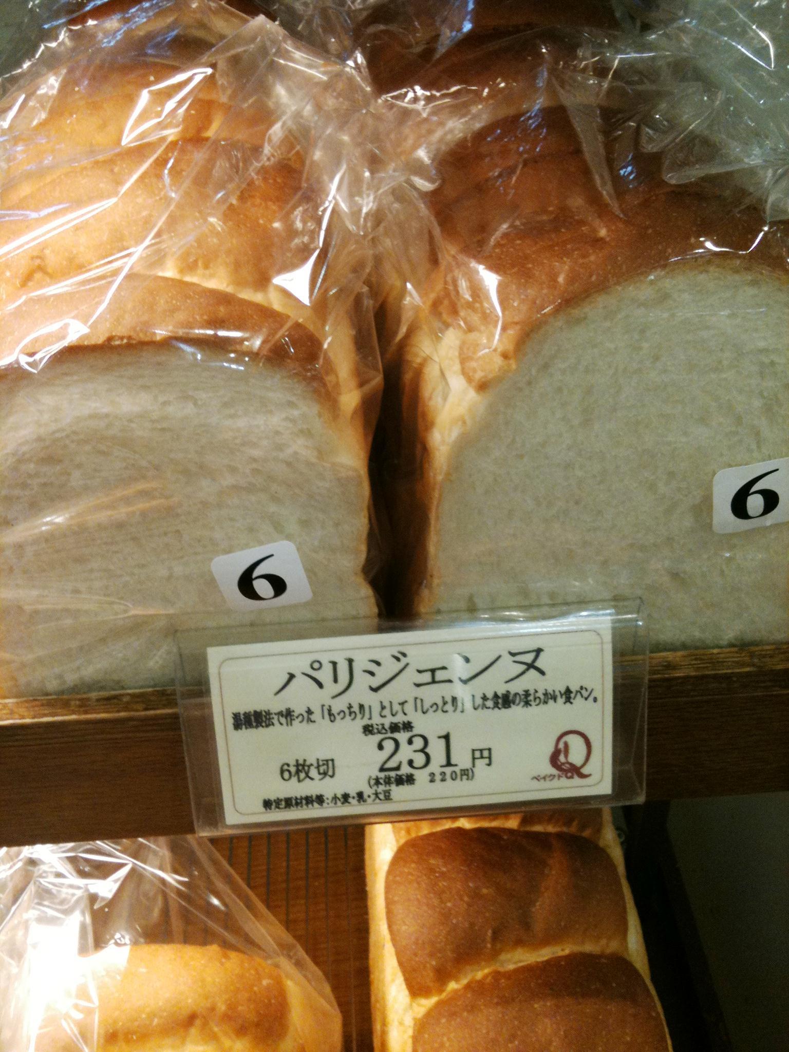 ベイクドQ 三田阪急店