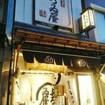 Asakusa Ramen Yoroiya - 店舗