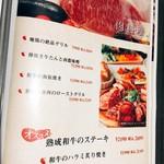 個室肉バル さいたま肉の会プレミアム - 和牛の銘柄なんですか