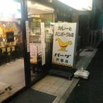 カレーとハンバーグの店 バーグ - 看板