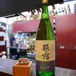 旬菜旬魚 煌 - 萩の露エチュード