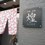 旬菜旬魚 煌 - 外観