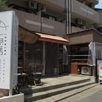 Sakanaya Uohide - 外観