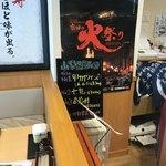 麺'ズ冨士山 - レジ周り