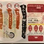 三豊麺 - 美味しい食べ方